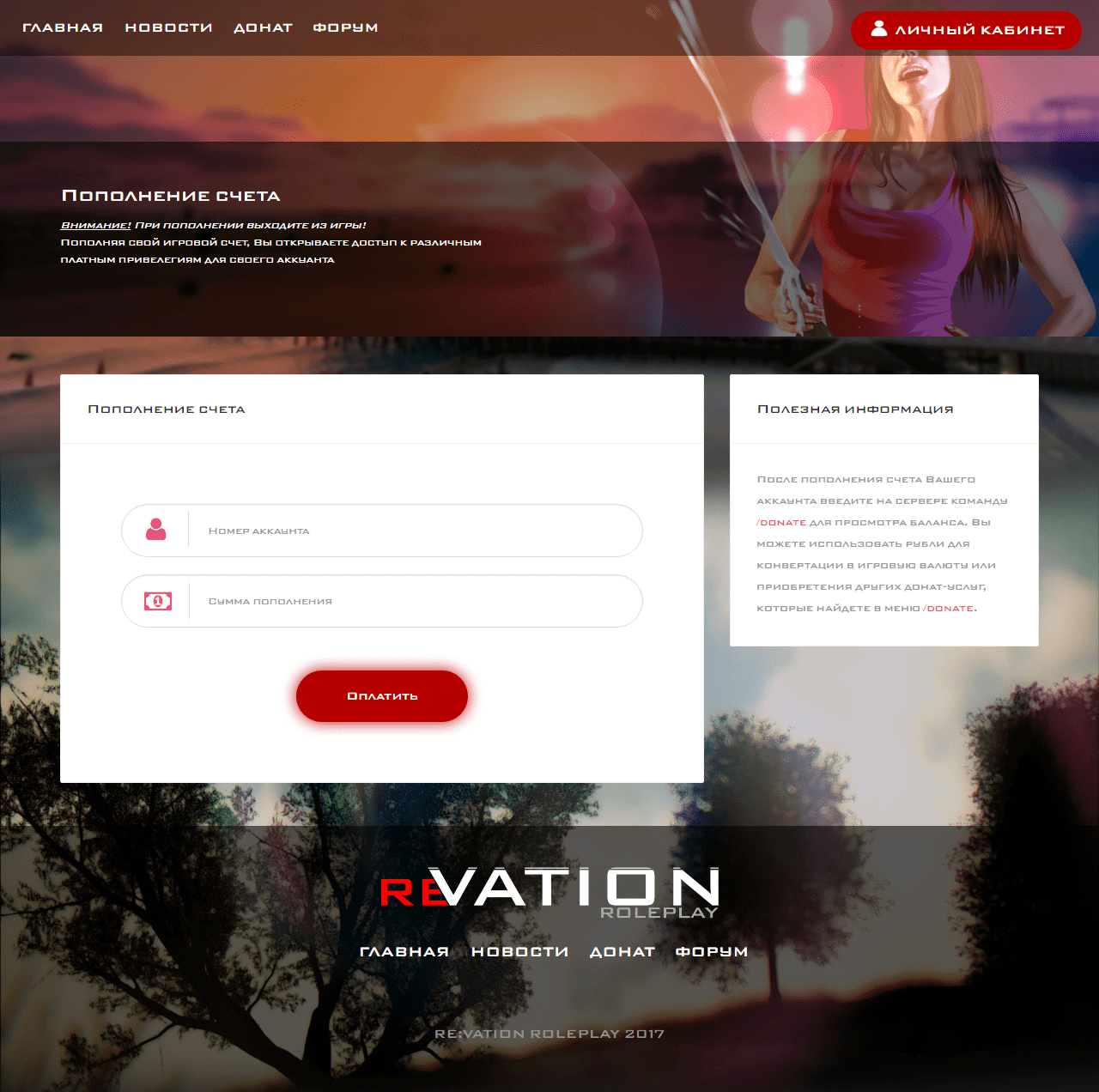 Revation RP - Донат